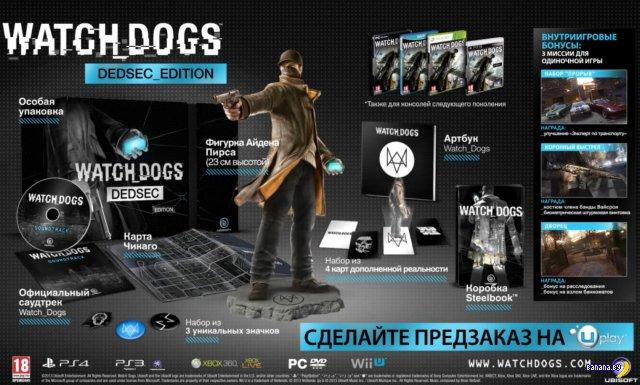 Watch_Dogs (Коллекционное Издание и Дата Релиза)