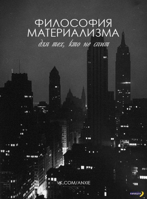Философия материализма для тех, кто не спит
