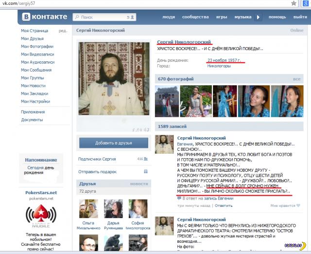 Православные такие православные!!!