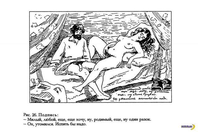 Дореволюционные порнографические комиксы 18+