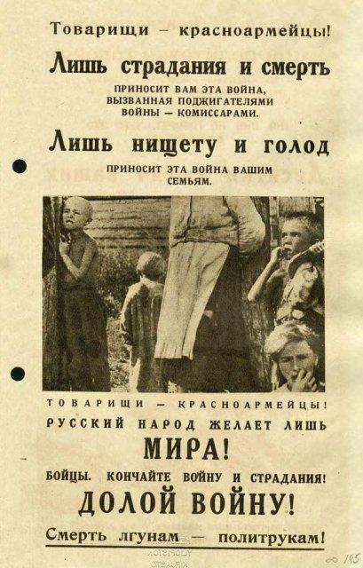 Финские листовки времен войны