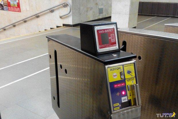 В минском метро скоро можно будет платить смсками