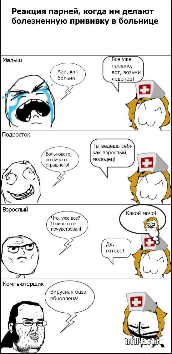 Комиксы и рожи - 2