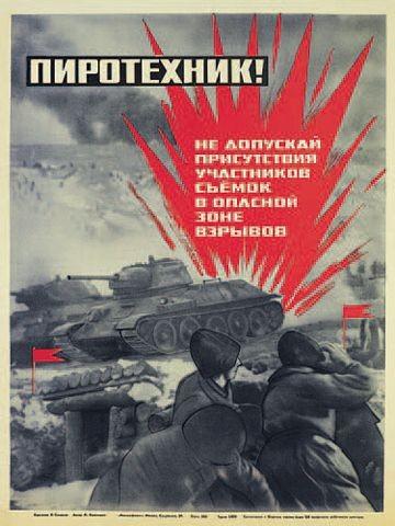 """Жесть и """"Пункт Назначения"""" по-советски"""