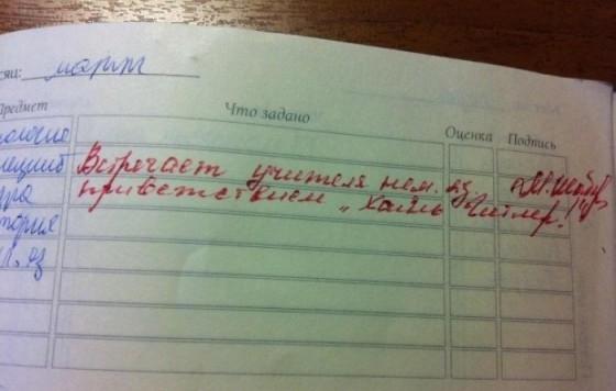 Странные записи в дневниках учеников