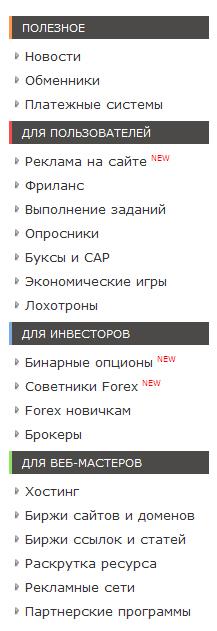 Internet-Money.com.ua – вся правда о заработке в интернете