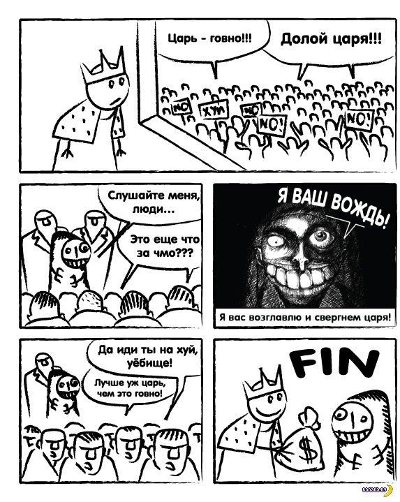 Революция в 5-ти актах
