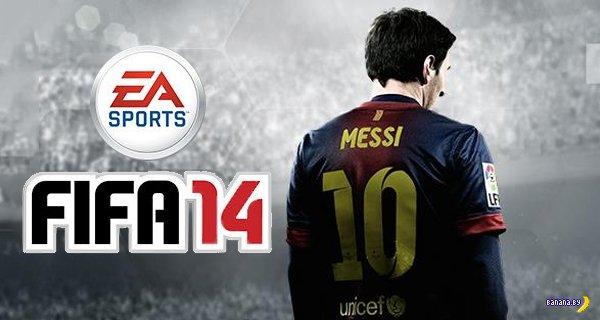 Назначена даты выхода игры FIFA 14