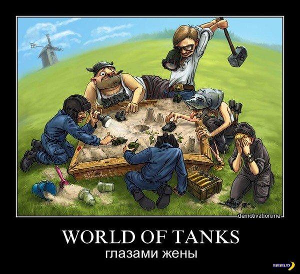 Жены против World of Tanks!