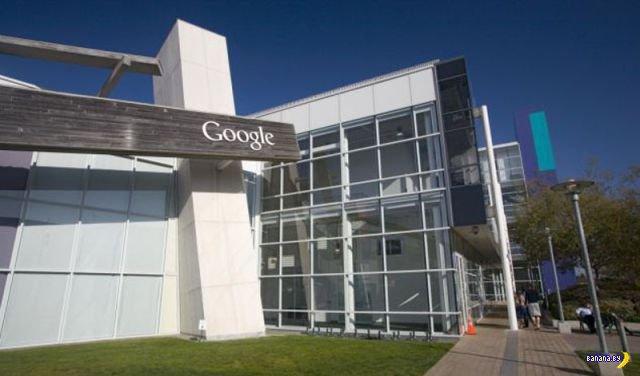 В офисе Google можно и работать?