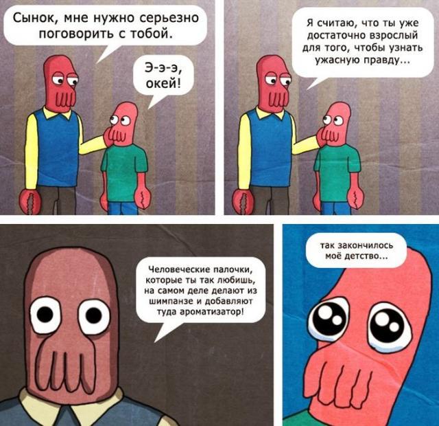 Комиксы и рожи - 4