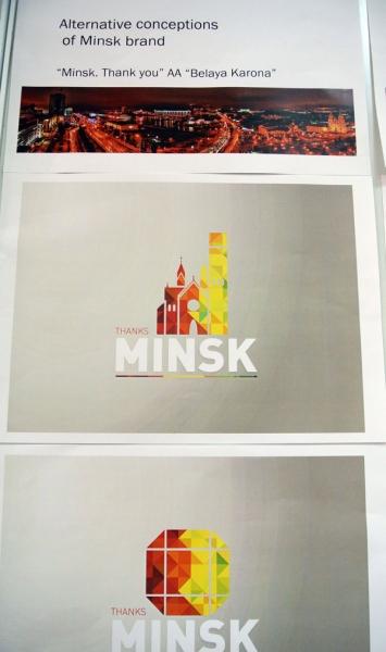 Бренд Минска выберут через неделю