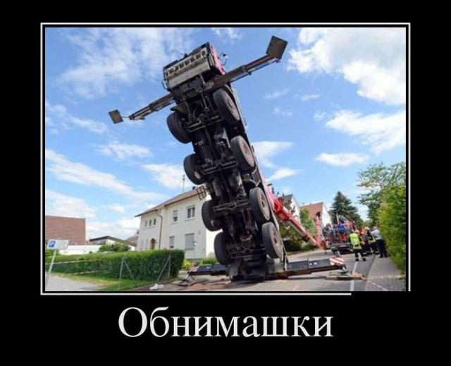Демотиваторы - 2