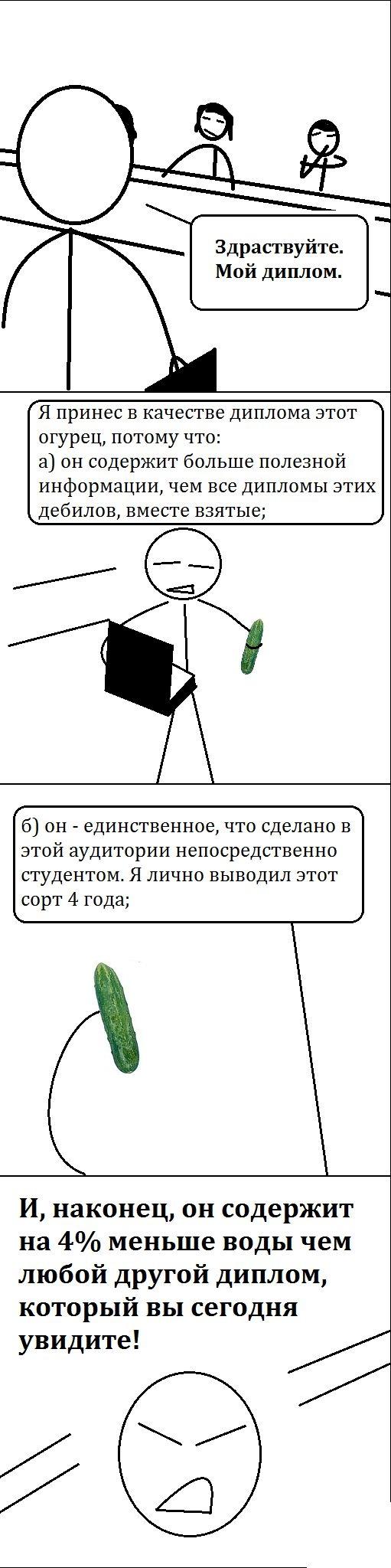Комиксы и рожи - 6