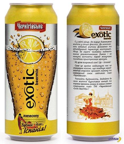 Осторожно! Пиво с лимоном