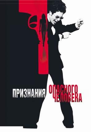 Признания опасного человека / Confessions of a Dangerous Mind (2003)