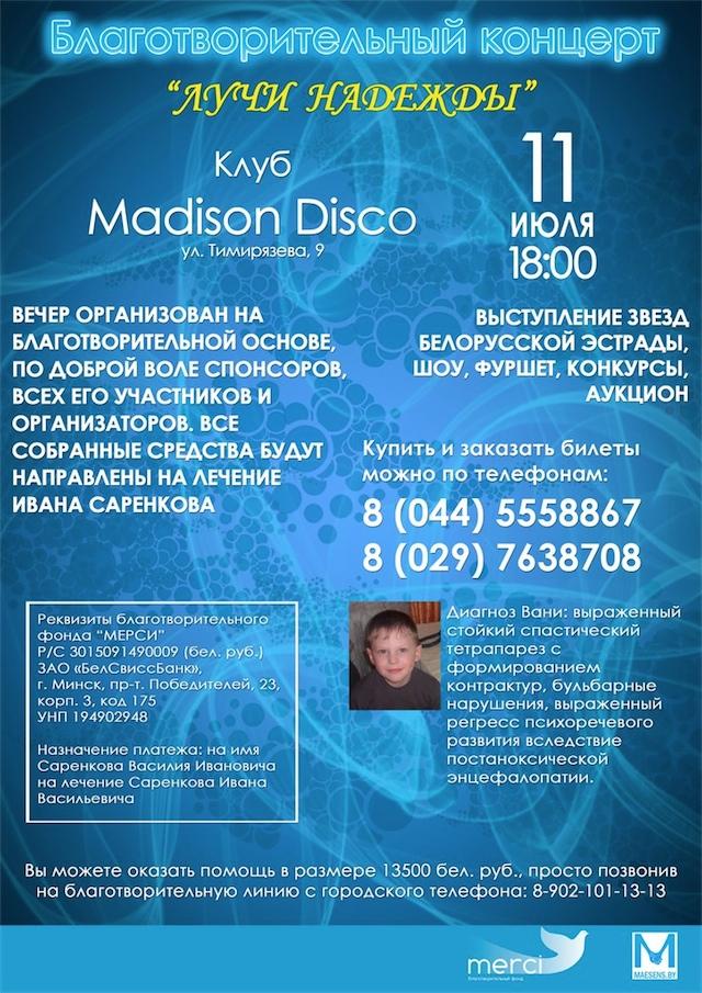 Благотворительный концерт «Лучи надежды». Поможем Ивану Саренкову
