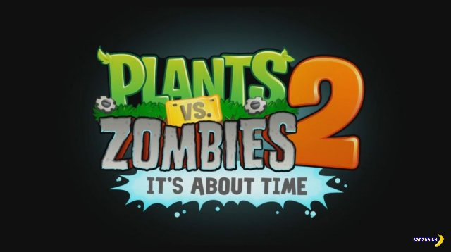 Известна дата релиза игры Plants Vs Zombies 2