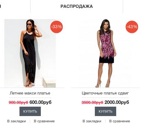 На что смотреть, покупая одежду в Интернете?