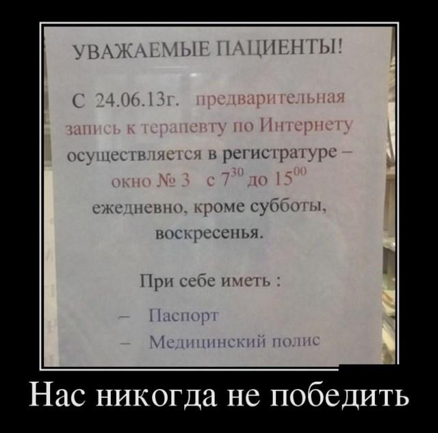 Демотиваторы - 4