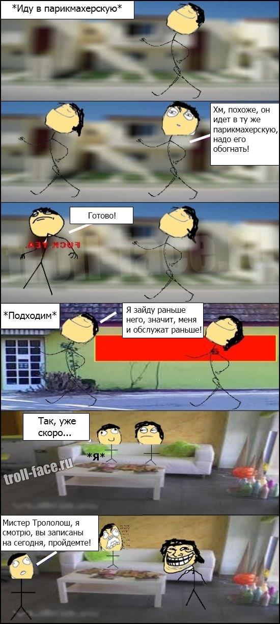 Комиксы и рожи - 9