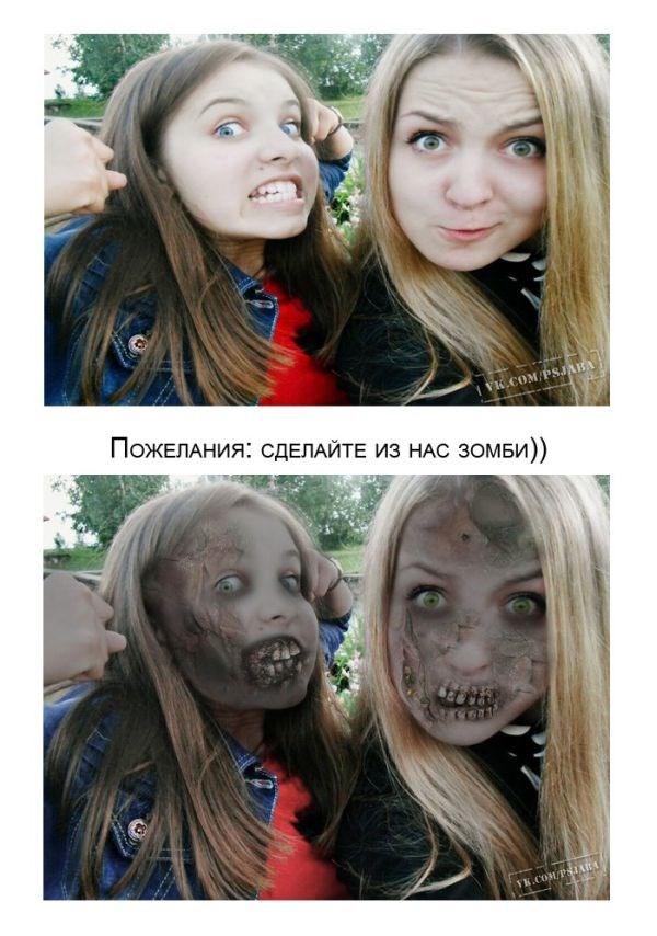 Отредактируйте мое фото! - 3
