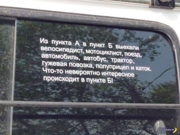 Забавные надписи на автомобилях