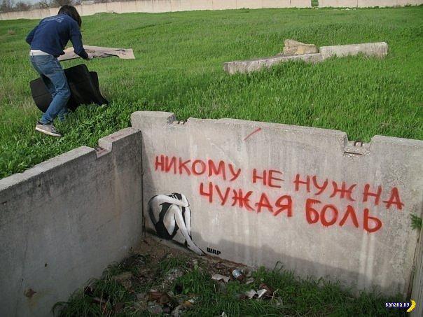 Стрит арт в Симферополе