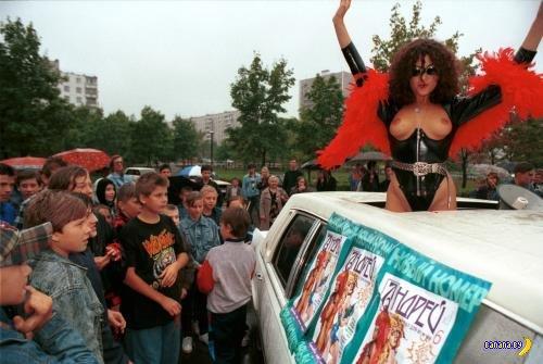 Сексуальная революция в России начала 90-х