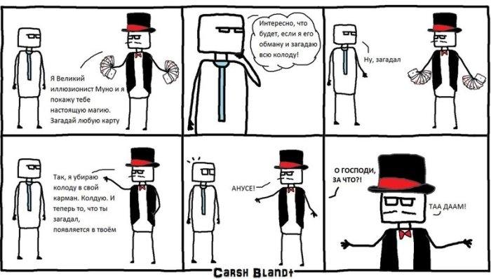 Комиксы и рожи - 12