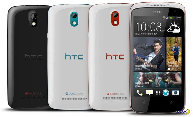 HTC Desire 500 уже в продаже на Тайване