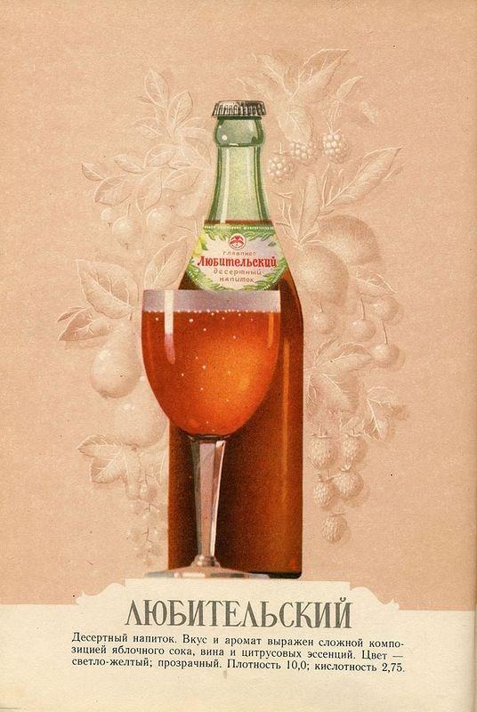 Советские пиво и напитки 1957 года