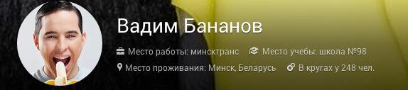 Кто такой Вадим Бананов?