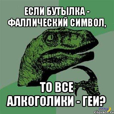 Геев призвали бойкотировать русскую водку
