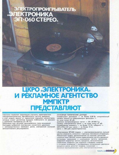 Советский дефицит