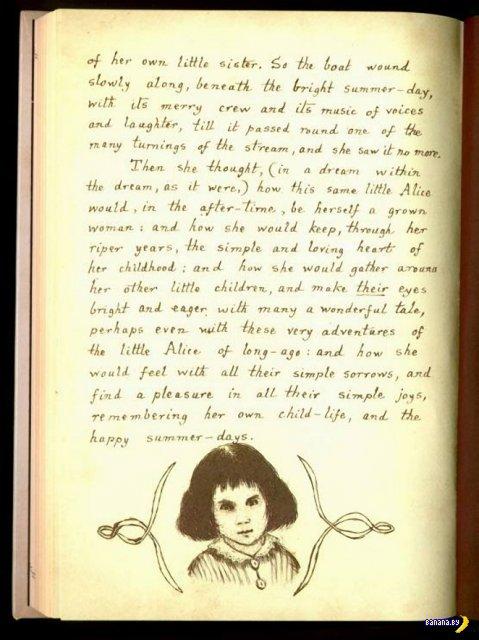Настоящая Алиса из страны чудес