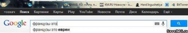 Гугл знает всё