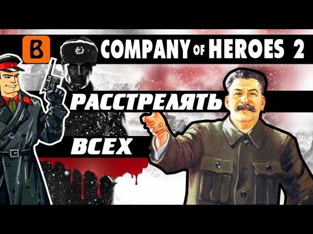 Скандал с Company of Heroes 2