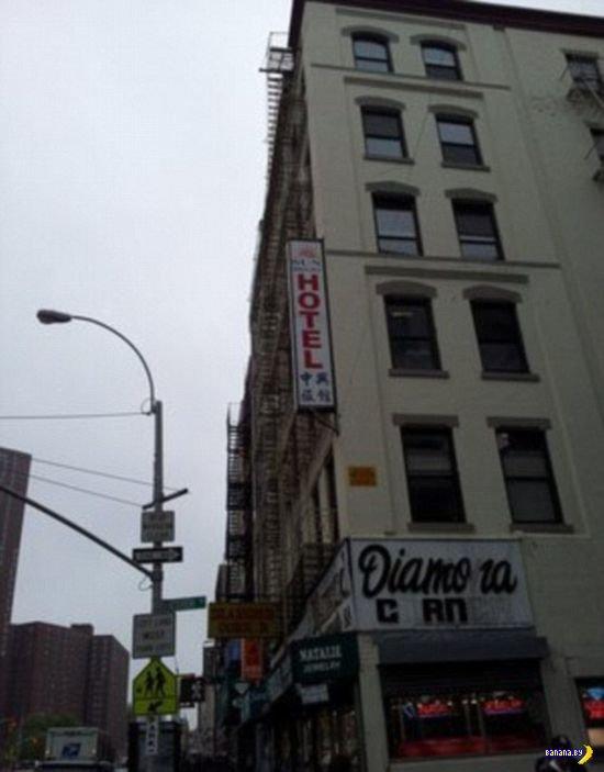 Самый дешевый отель Нью-Йорка