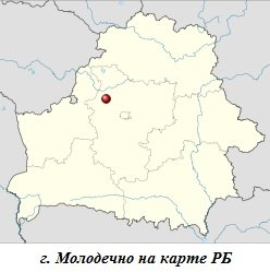Краткая история городов Беларуси 7