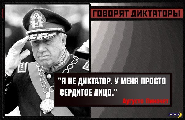 Говорят диктаторы