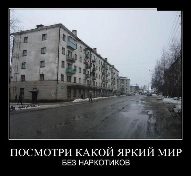 Демотиваторы - 31