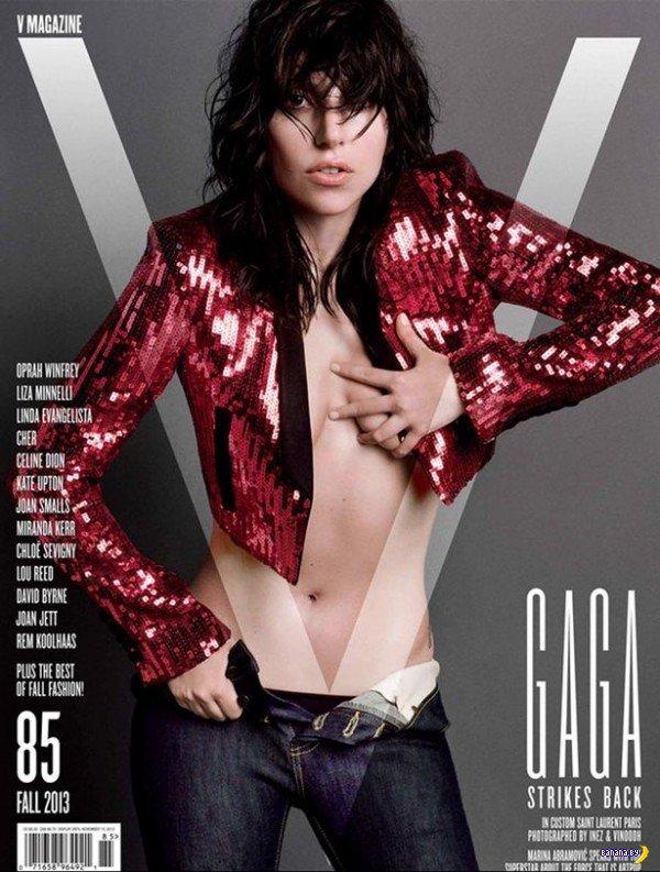 Снова раздели Гагу - V Magazine