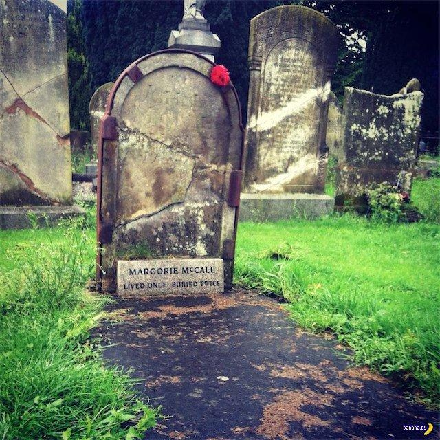 Жила лишь раз, похоронена дважды
