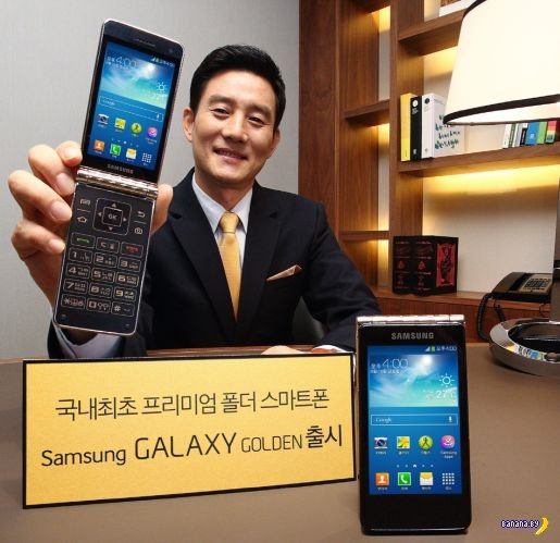 Samsung Galaxy Golden - раскладушка с двумя экранами