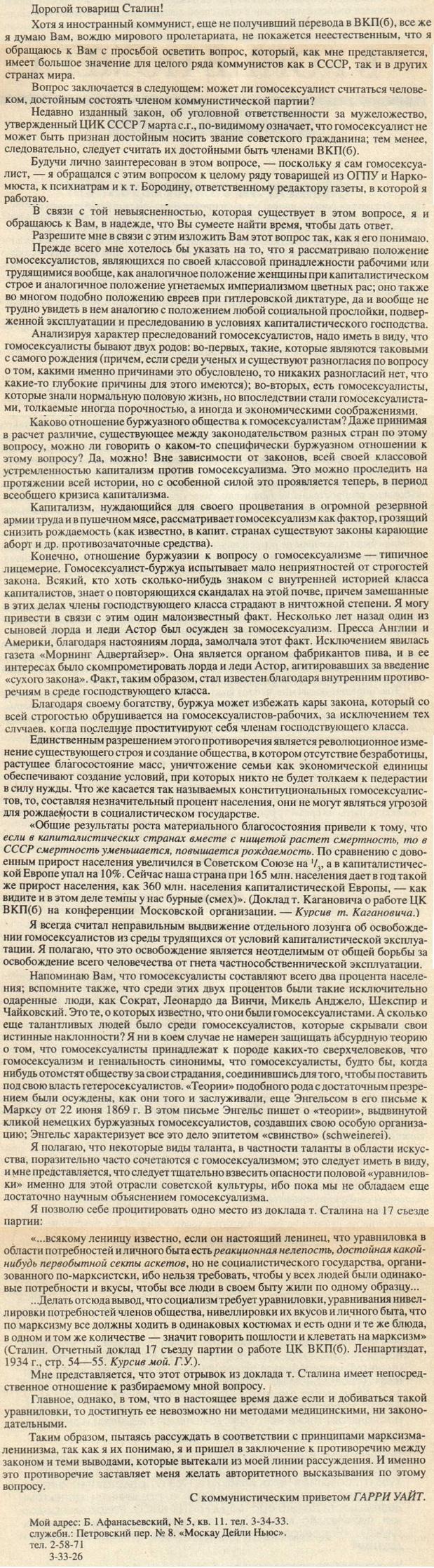 Гомосексуалисты пишут Сталину