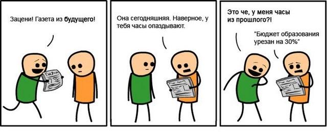 Комиксы и рожи - 14