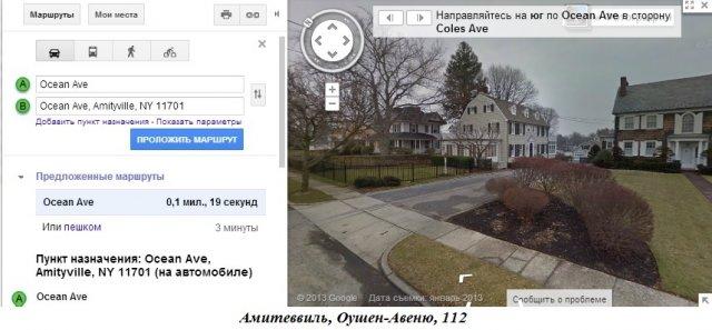Дома с привидениями - 3 «Амитивильский дом»