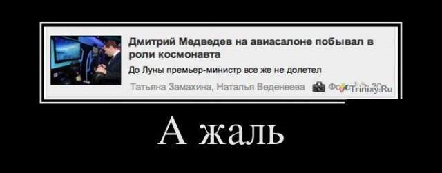 Демотиваторы - 38