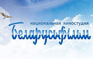 Белорусское кино неинтересно даже белорусам